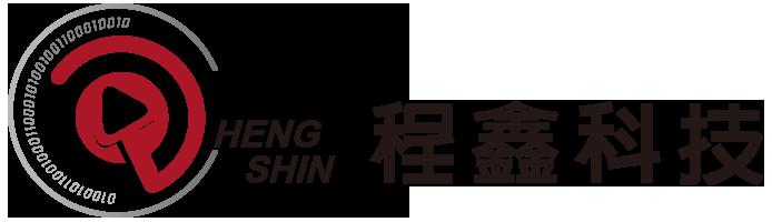 程鑫科技股份有限公司